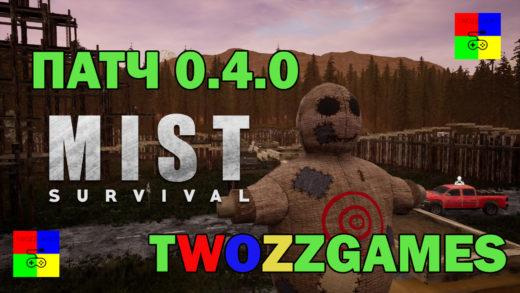 Mist Survival 0.4.0 обновление патч TwoZZGames прохождение youtube